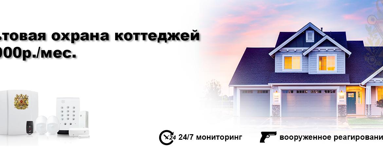 Пультовая охрана коттеджей Владивосток