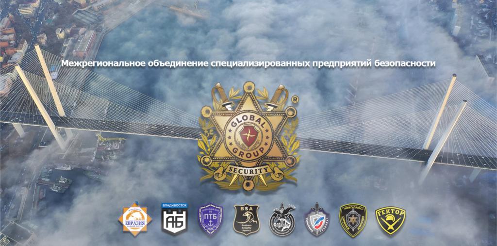 Пультовая охрана во Владивостоке